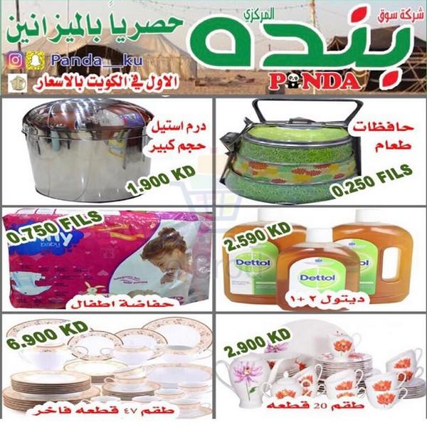 عروض بنده الشويخ 7 الخميس 2017 عروض الكويت عروض بنده الشويخ