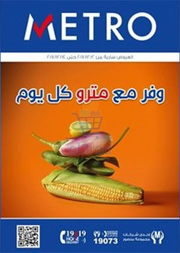 عروض مترو happy Christmas من 2 حتى 14 ديسمبر 2017 عروض مترو ماركت عروض مصر