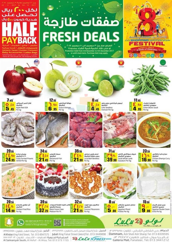 عروض لولو Fresh Deals من 3 حتى 5 ديسمبر 2017
