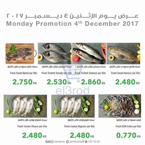 عروض سيفكو يوم الاثنين 4 ديسمبر 2017 عروض الكويت عروض سيفكو