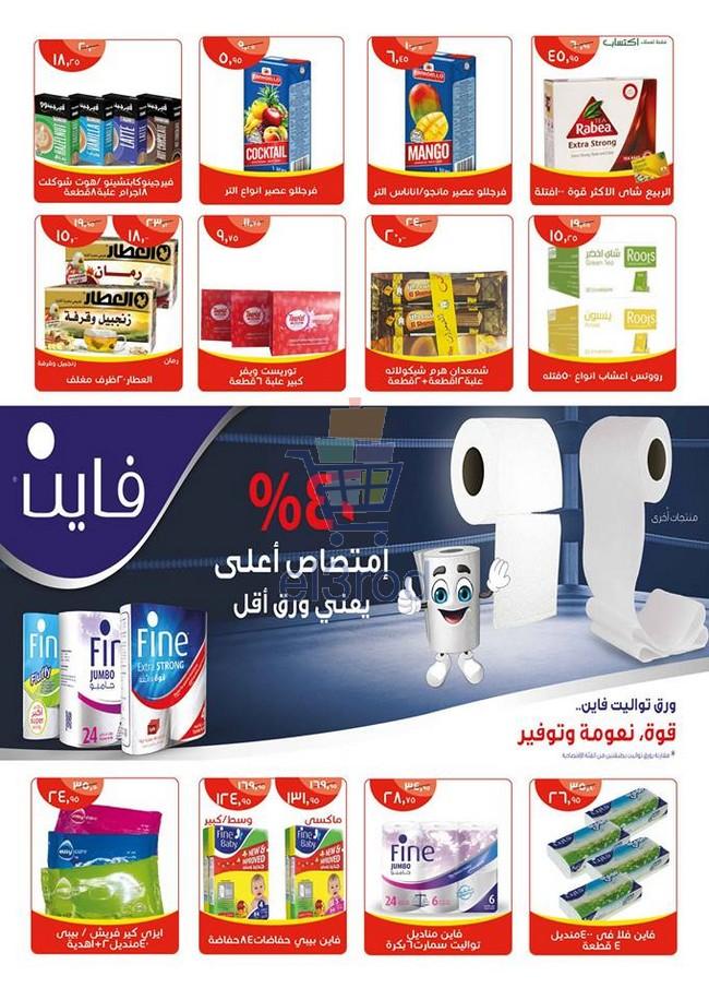 عروض العثيم مصر 11 حتى 21 يناير 2018 بتمطر توفير عروض اسواق العثيم مصر عروض مصر