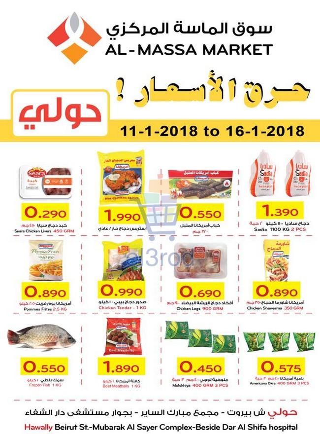 عروض سوق الماسة المركزى حولى 11 حتى 16 يناير 2018 حرق الاسعار عروض الكويت عروض سوق الماسة المركزى