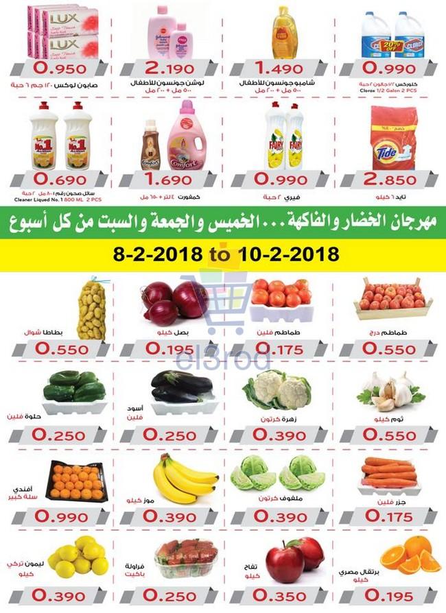 عروض سوق الماسة المركزى حولى 8 حتى 13 فبراير 2018 عروض الكويت عروض سوق الماسة المركزى