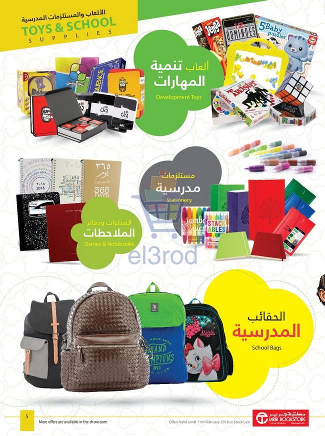 عروض مكتبة جرير الامارات 50 درهم هدية 6 حتى 11 فبراير 2018 عروض الامارات عروض مكتبة جرير الامارات