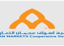 عروض جمعية أسواق عجمان