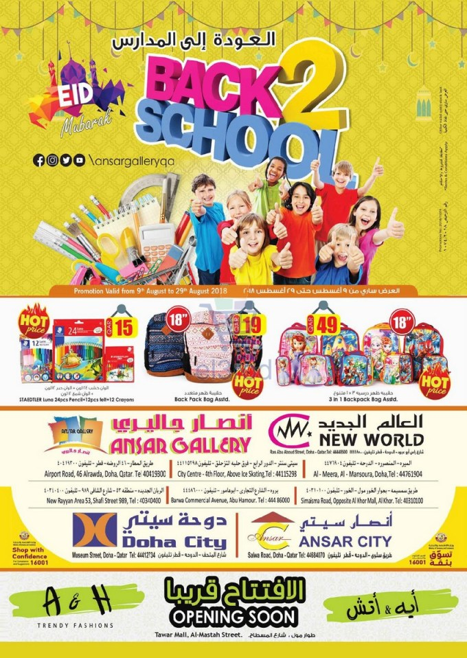 عروض أنصار جاليرى قطر من 9 حتى 29 اغسطس 2018 العودة الى المدرسة عروض انصار جاليري قطر عروض قطر