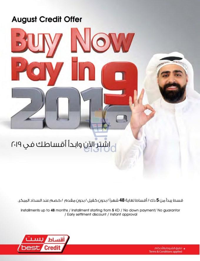 عروض بست اليوسفى من 7 حتى 31-8-2018 صفقات التوفير عروض الكويت عروض بست اليوسفى