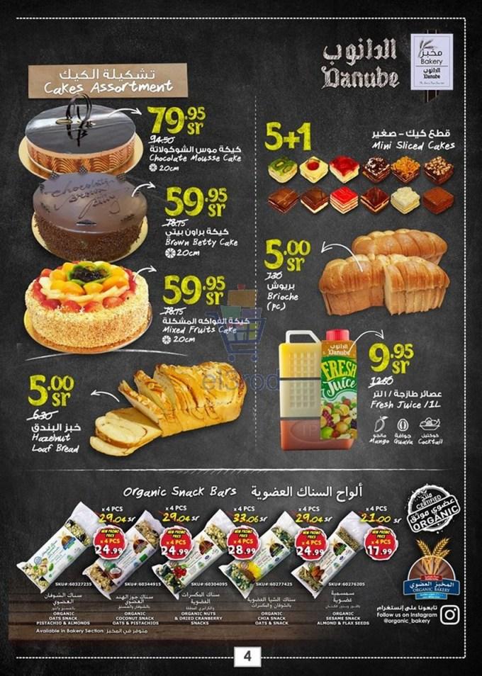 عروض الدانوب من 1 حتى 7 أغسطس 2018 مهرجان المأكولات المكسيكية عروض الدانوب عروض السعودية