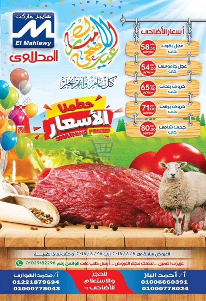 عروض المحلاوى هايبر ماركت من 7 حتى 27 أغسطس 2018 عيد الأضحى عروض المحلاوى عروض مصر
