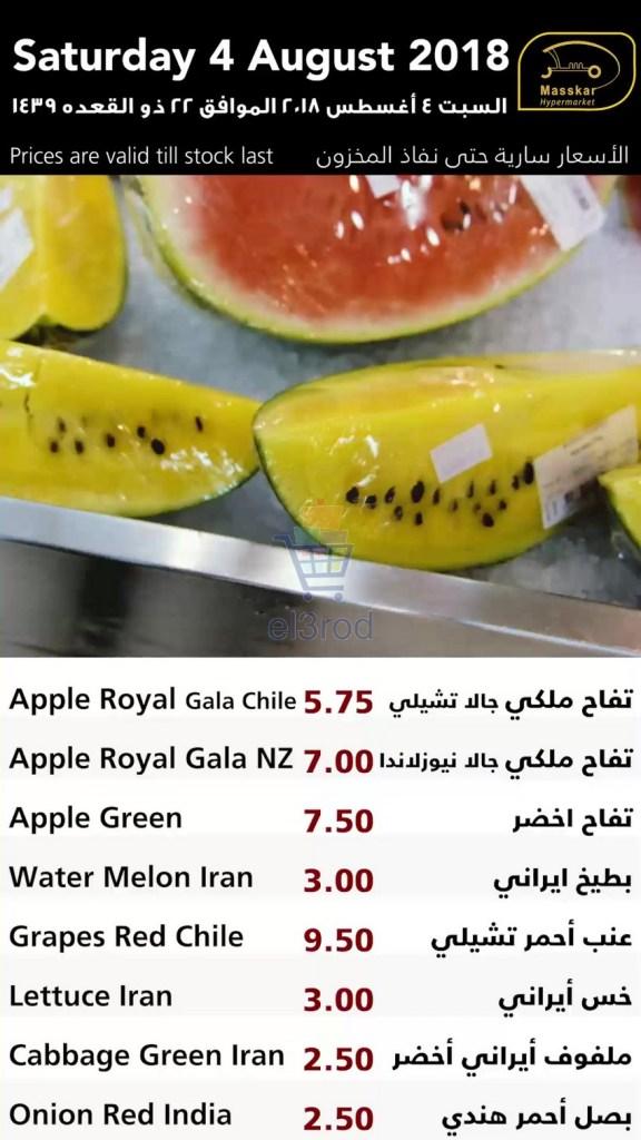 عروض مسكر قطر السبت 4 أغسطس 2018 عروض قطر عروض مسكر هايبر ماركت
