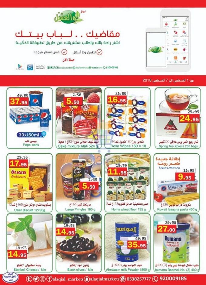عروض العقيل ماركت الأوفر من 1 حتى 7 أغسطس 2018 عروض السعودية عروض العقيل ماركت