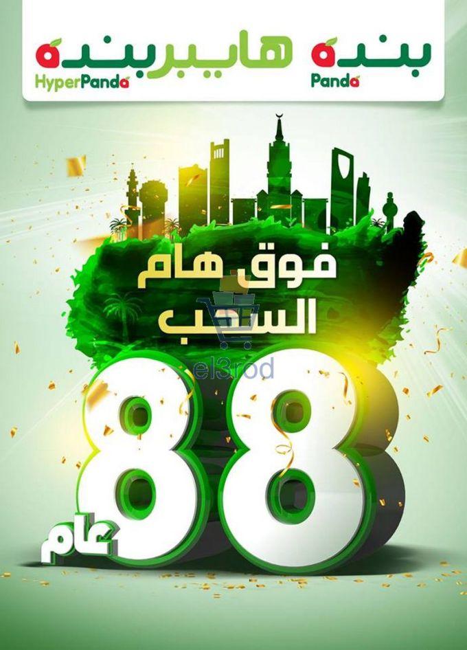عروض بنده وهايبر بنده السعودية اليوم الوطنى 20 حتى 26 سبتمبر 2018 عروض السعودية عروض بنده