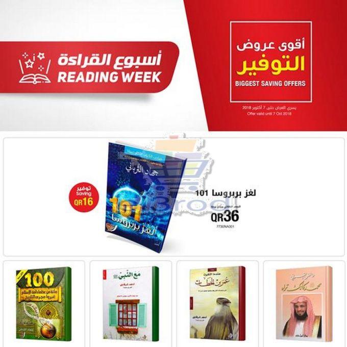 عروض مكتبة جرير قطر الاحد 30 سبتمبر2018 عروض قطر عروض مكتبة جرير قطر