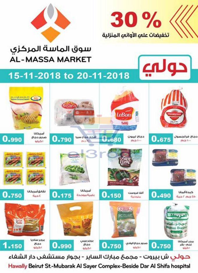 عروض سوق الماسة المركزى 15 حتى 20 نوفمبر 2018 عروض الكويت عروض سوق الماسة المركزى