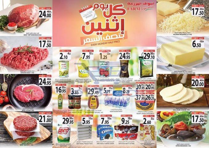 عروض المزرعة الاثنين 26 نوفمبر 2018 بنص السعر عروض اسواق المزرعة عروض السعودية