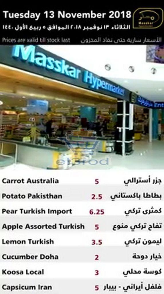 عروض مسكر قطر الثلاثاء 13 نوفمبر 2018 عروض قطر عروض مسكر هايبر ماركت