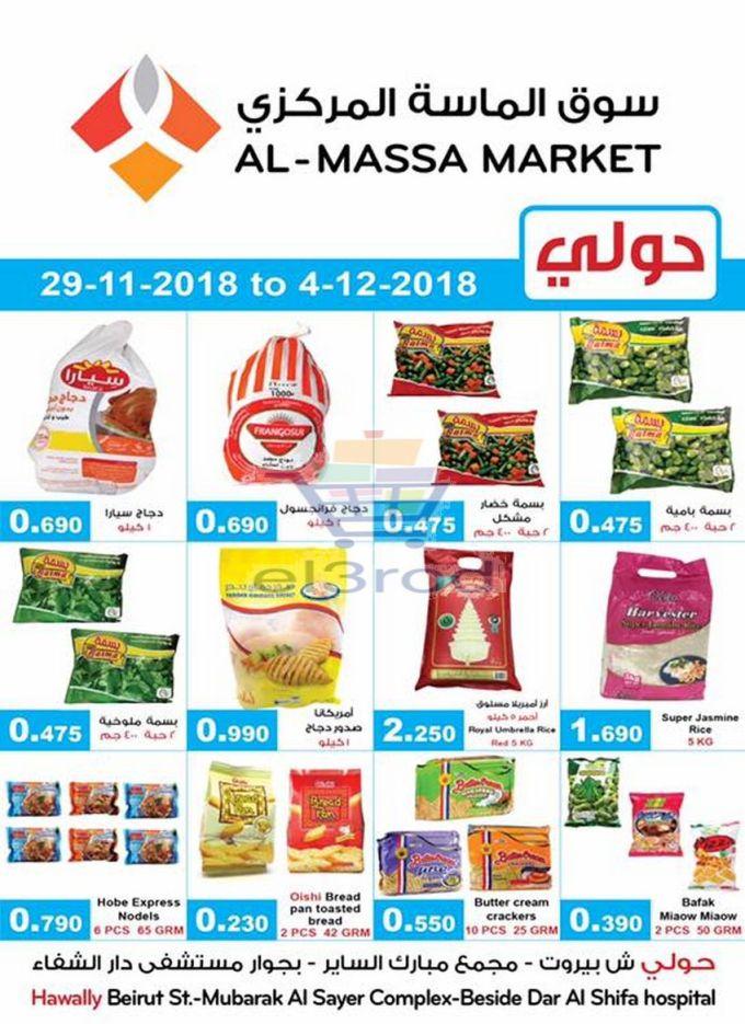 عروض سوق الماسة المركزى حتى 4 ديسمبر 2018 عروض الكويت عروض سوق الماسة المركزى