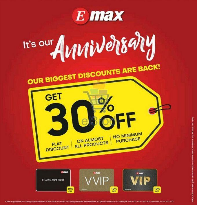عروض إماكس للإلكترونيات الامارات 30% خصم 6 حتى 20 ديسمبر 2018 عروض إماكس للإلكترونيات الامارات عروض الامارات