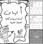 تعليم و تدريب حروف و كلمات