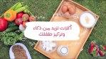 أكلات تزيد من ذكاء وتركيز طفلك