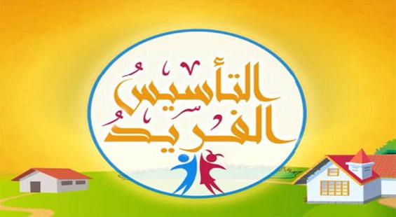 تأسيس اللغة العربية من البداية بخط اليد 2020