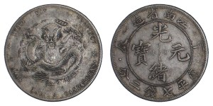 光緒元寶 (Emperor Guangxu primary treasure).
