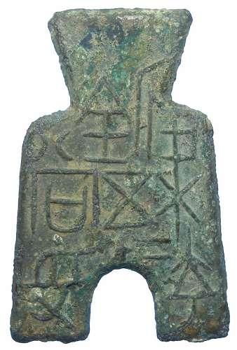 """梁重釿五十當爰. """"Liang heavy hand-axe 50 equals Yuan,"""" where Yuan is some currency in another state. This coin is twice the weight of standard 釿 coins, so """"heavy 釿"""" is equivalent to two 釿."""