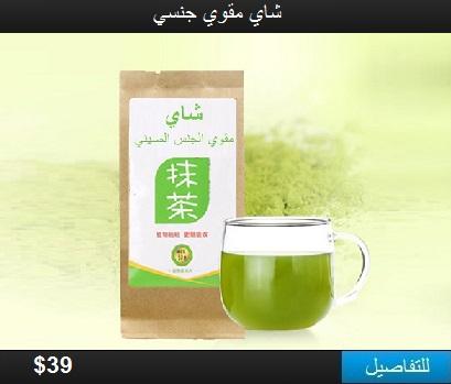 شاي مقوي الجنس الصيني
