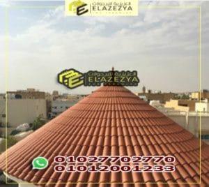 سعر لوح القرميد في مصر مع شركة مرخصة معتمدة بالضمان
