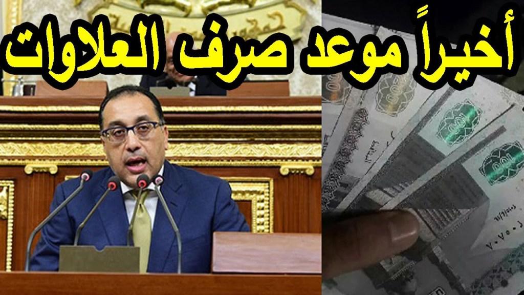 البرلمان ينصف اصحاب المعاشات ويطالب بسرعة صرف العلاوات     جريدة البشاير