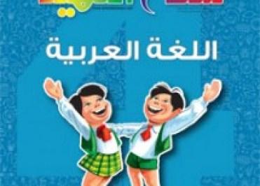 سلاح التلميذ اللغة العربية الرابعة ابتدائي