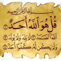 Fadhilah Surah Al-Ikhlash