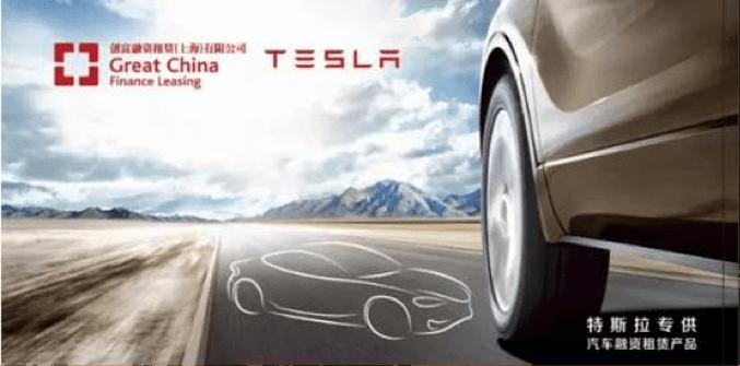 tesla china financing