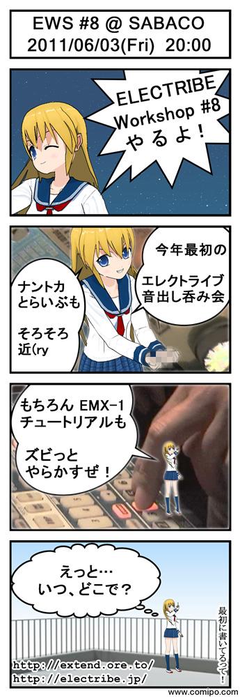 EWS #8 告知マンガ