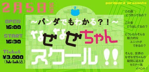 ぽらぽら。音楽制作セミナーイベント「~パンダでもわかる?!~  なぜなぜちゃんスクール!!」2/5(日)開催