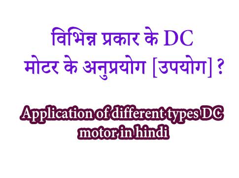 Application of dc motors