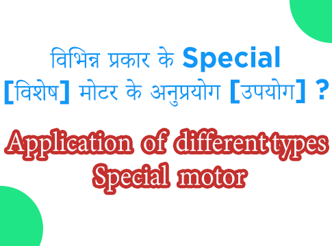 Special motor applications