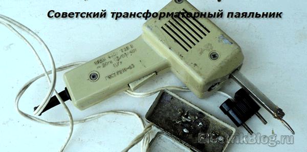 Saldatore sovietico