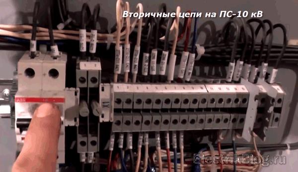Chaînes secondaires sur PS-10 kV
