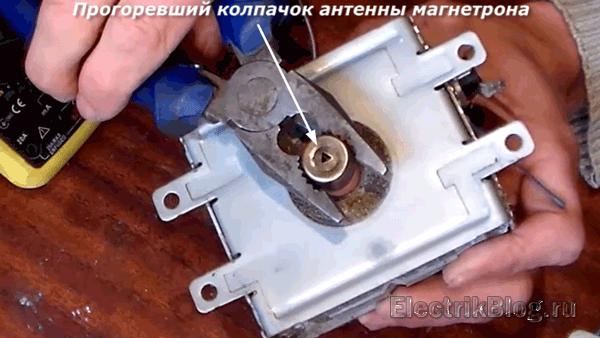 Колпачок антенны магнетрона