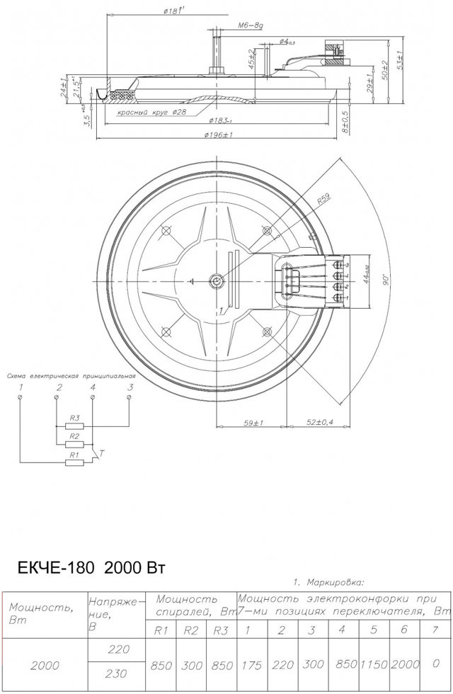 Электроконфорка 2000W, D=180 мм