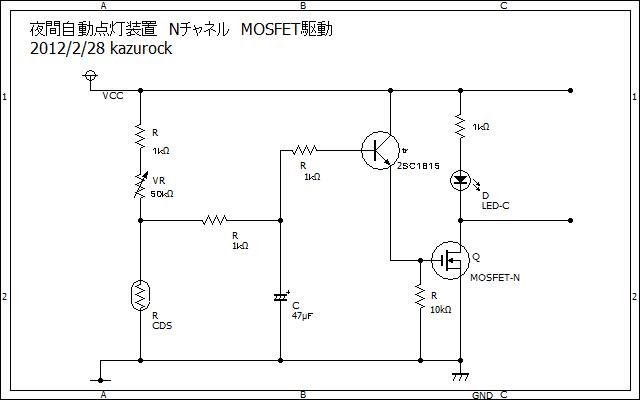 夜間自動点灯装置NチャネルMOSFET駆動