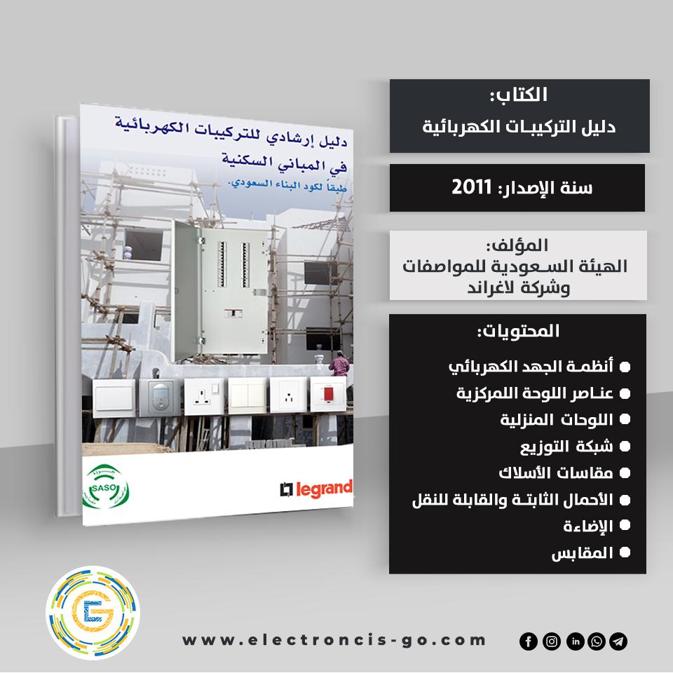 دليل التركيبات الكهربائية وفق الكود السعودي