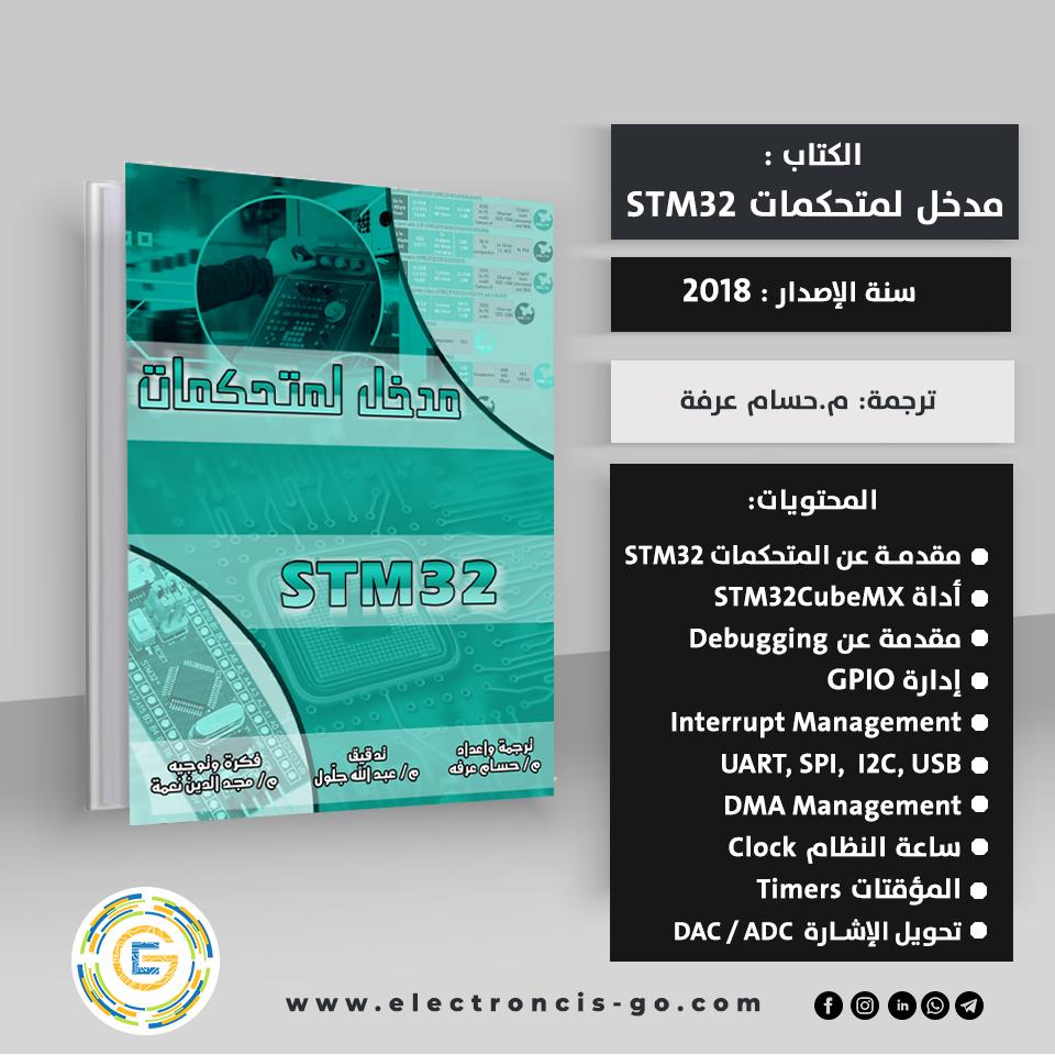 كتاب مقدمة إلى متجكمات STM32