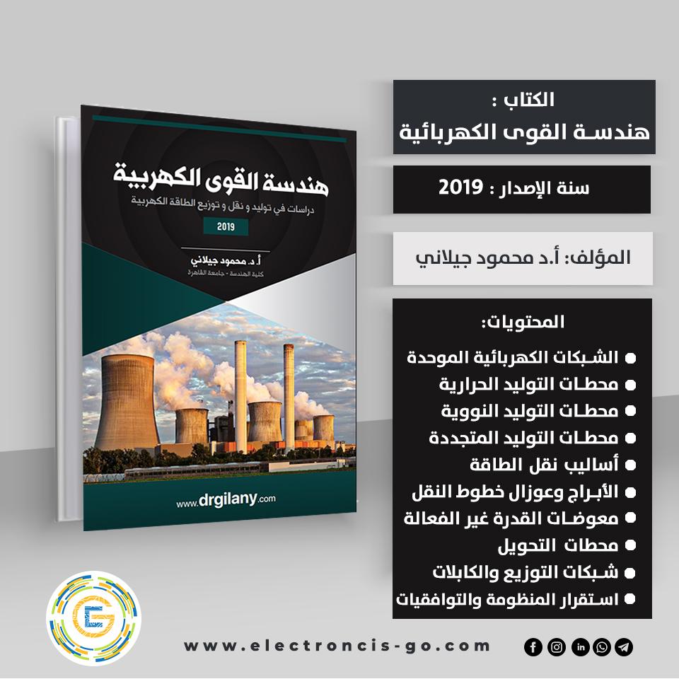 كتاب هندسة القوى الكهربائية