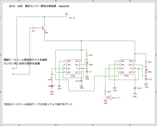 離床センサー簡易点検装置