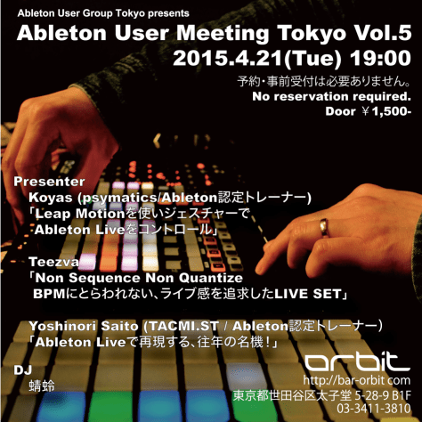 Ableton User Meeting Tokyo Vol 5 web flyer