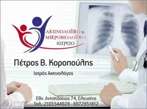 ΚΟΡΟΠΟΥΛΗΣ ΠΕΤΡΟΣ Ιατρός Ακτινολόγος