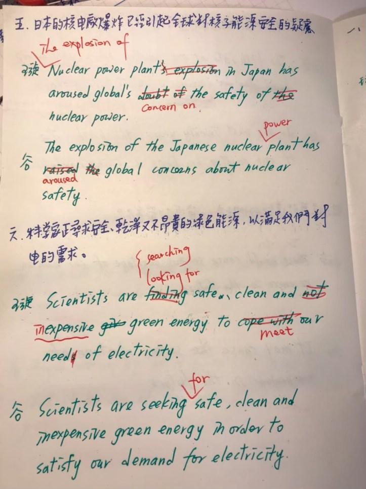 學測指考英文翻譯到底怎麼改? – 中英作文(國寫),莊老師國文一對一教學,留學申請資料修改