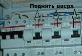Электрощит, автоматы